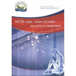 Брошюра «МСМ» 1 шт