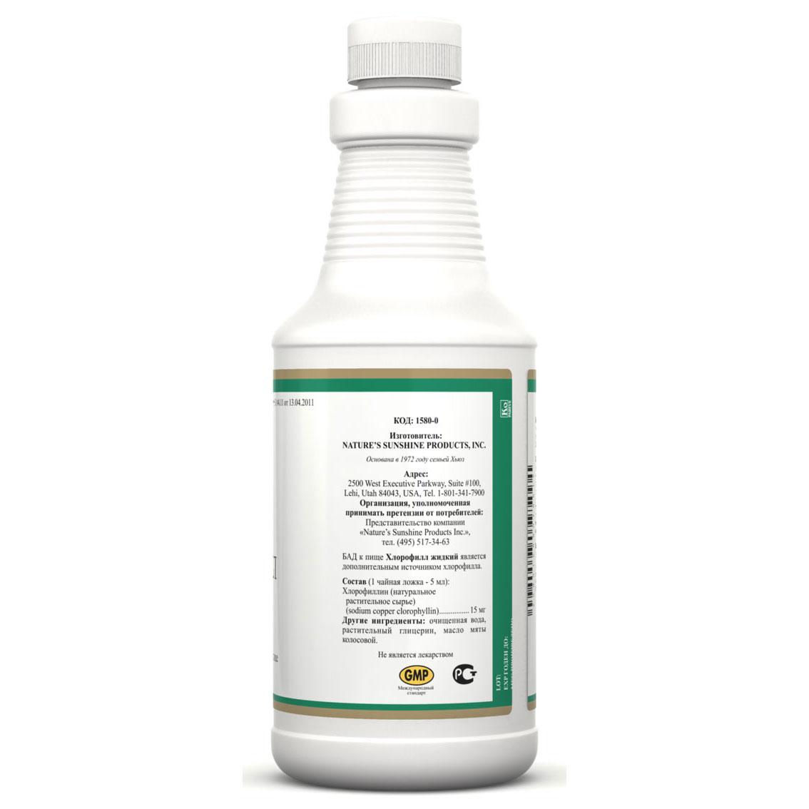 Хло�о�илл Жидкий НСП chlorophyll liquid nsp к�пи��