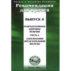 Репрод.здоровье мужчины.Заболевания предстательной железы»(1 шт)