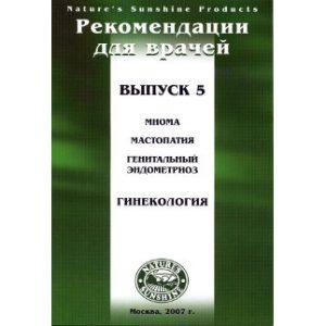 «Гинекология. Миома, мастопатия» (1 шт.)