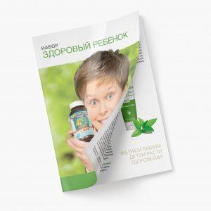 Буклет «Здоровый ребенок» 10шт