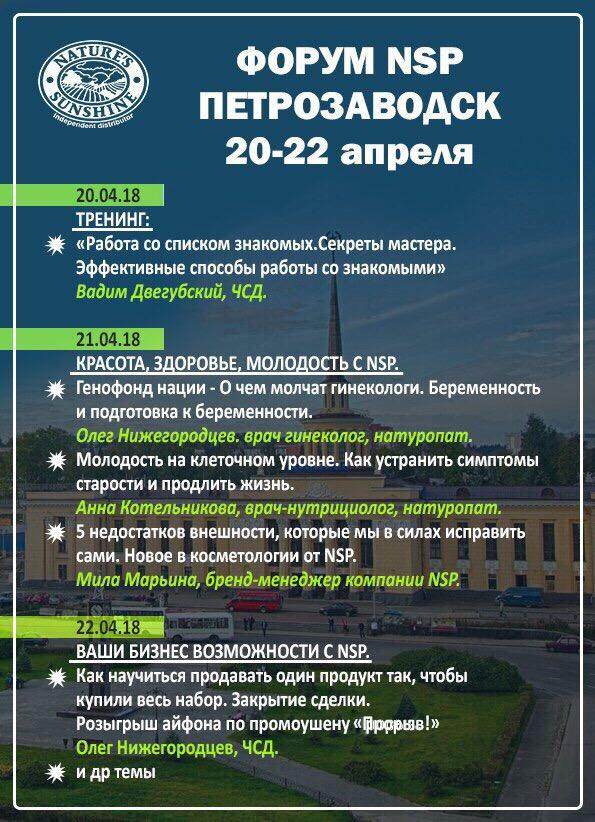 Форум в Петрозаводске (20-22 апреля)