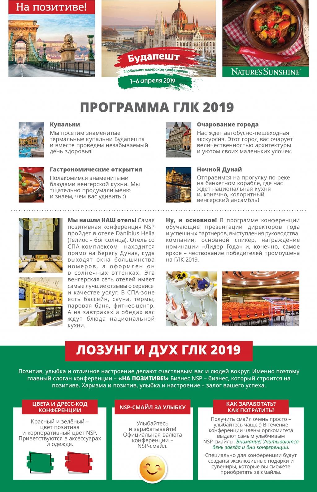 Глобальная лидерская конференция 2019 Будапешт