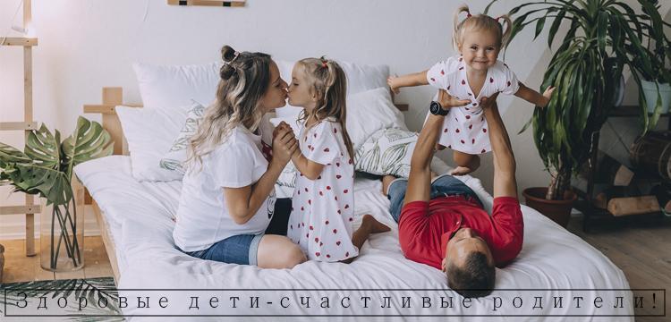 Высокий уровень здоровья детей