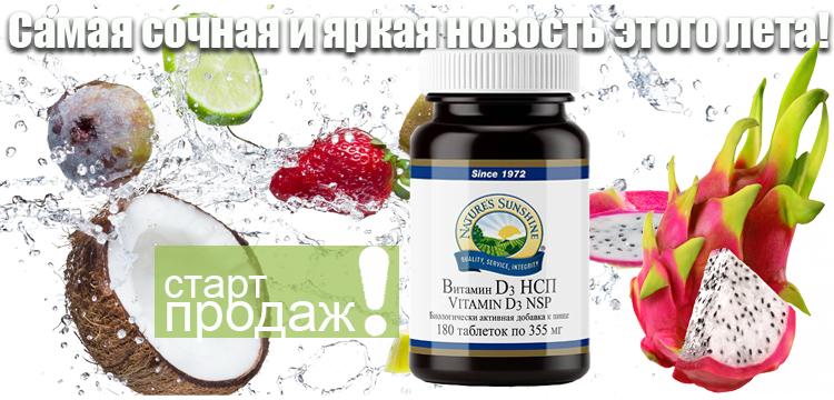 Витамин D — долгожданная новинка